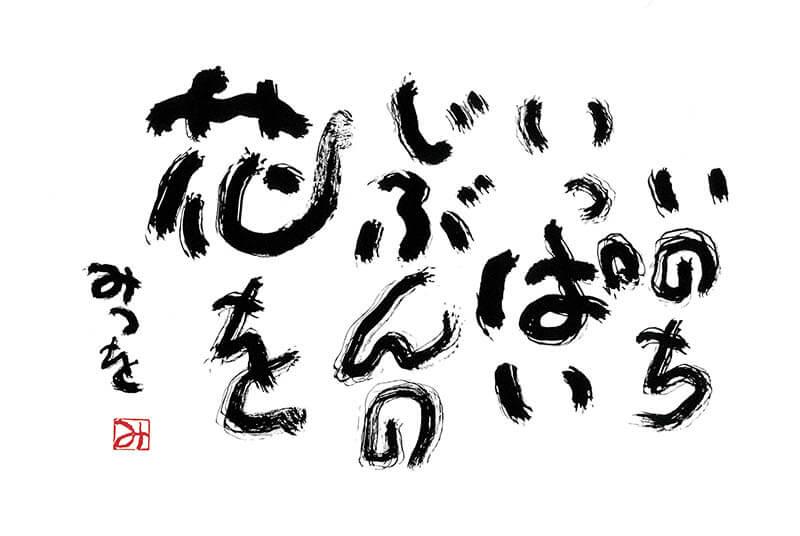 相田みつを全貌展 ~いのちの尊さ ことばのチカラ~ 大分県立美術館(OPAM)-1