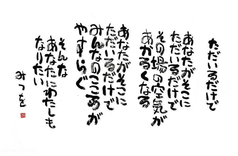 相田みつを全貌展 ~いのちの尊さ ことばのチカラ~ 大分県立美術館(OPAM)-3