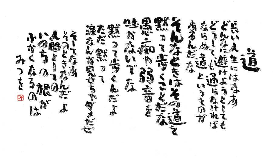 相田みつを全貌展 ~いのちの尊さ ことばのチカラ~ 大分県立美術館(OPAM)-2