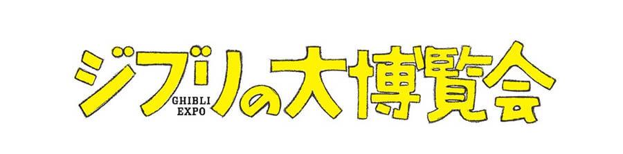 ジブリの大博覧会~ジブリパーク、開園まであと1年。~ 愛知県美術館-8