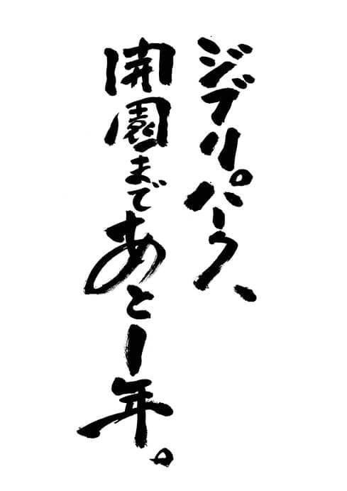 ジブリの大博覧会~ジブリパーク、開園まであと1年。~ 愛知県美術館-9