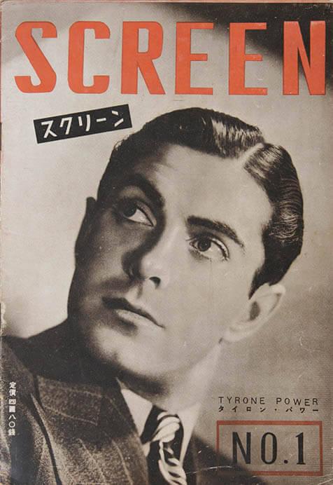 創刊75周年記念 SCREENを飾ったハリウッド・スターたち 国立映画アーカイブ-2