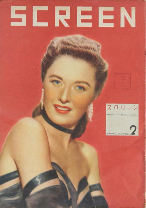 創刊75周年記念 SCREENを飾ったハリウッド・スターたち 国立映画アーカイブ-3