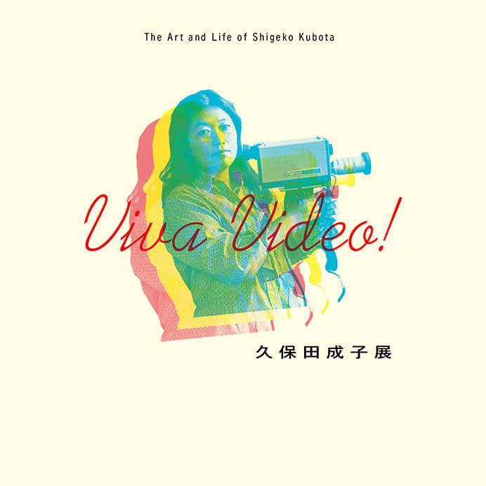 Viva Video! 久保田成子展 東京都現代美術館-1