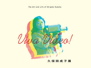 Viva Video! 久保田成子展