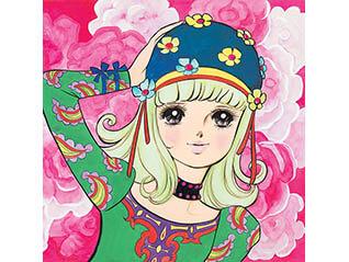 画業60年のかわいい伝説 花村えい子と漫画