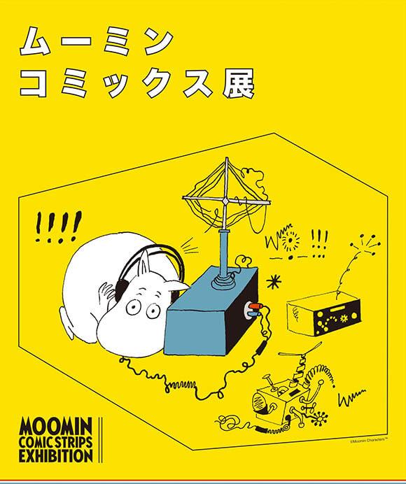 ムーミンコミックス展 福岡県立美術館-6