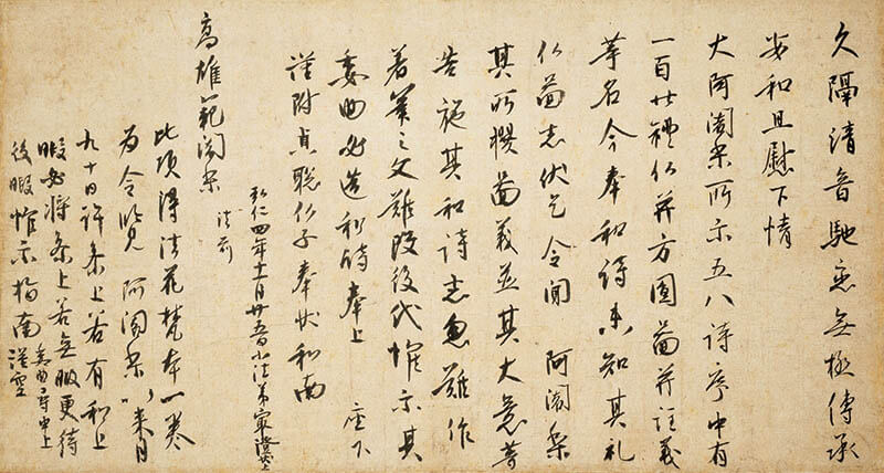 伝教大師1200年大遠忌記念 特別展「最澄と天台宗のすべて」 東京国立博物館-4