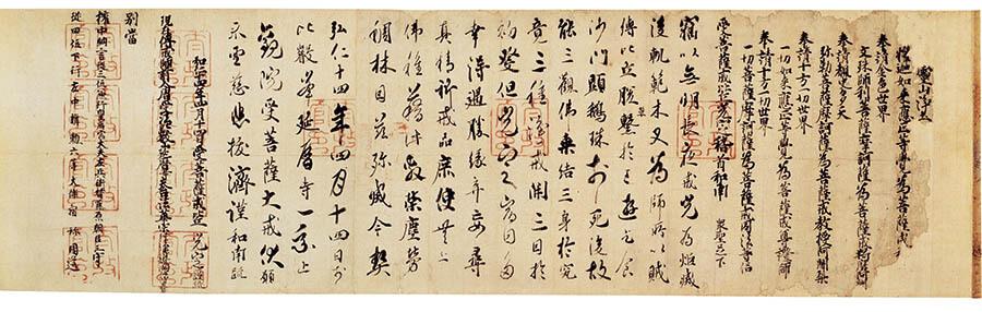 伝教大師1200年大遠忌記念 特別展「最澄と天台宗のすべて」 東京国立博物館-5