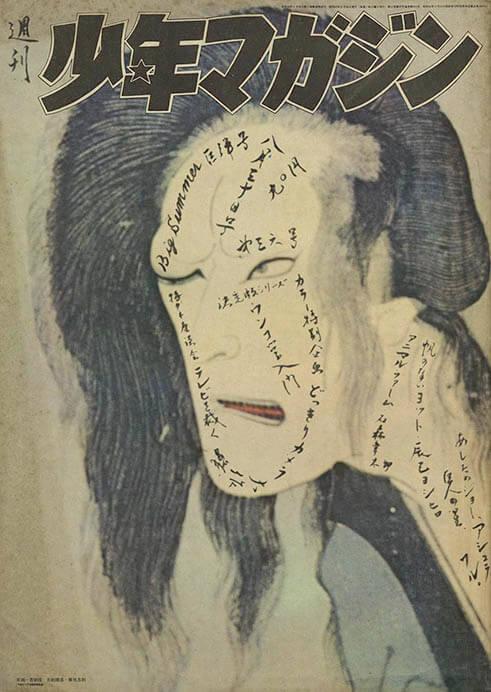 横尾忠則の恐怖の館 横尾忠則現代美術館-3