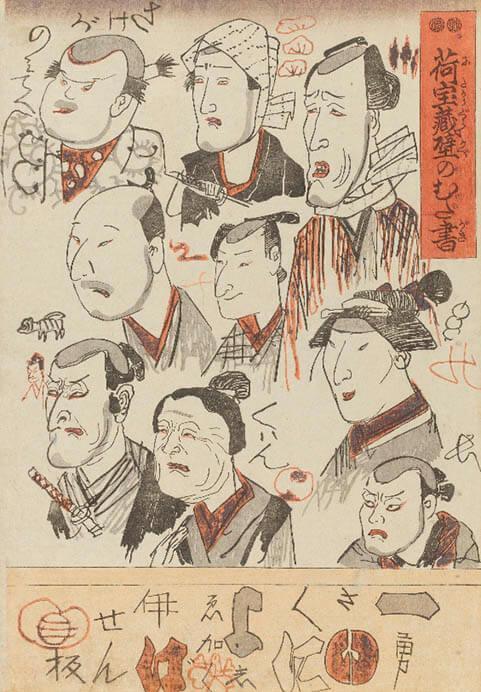 へそまがり日本美術 禅画からヘタウマまで 北海道立近代美術館-1