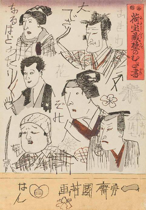 へそまがり日本美術 禅画からヘタウマまで 北海道立近代美術館-2