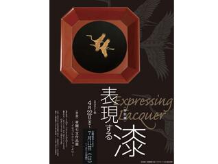 特別展「表現する漆 併設 寄贈七宝作品展~イセコレクションより~」
