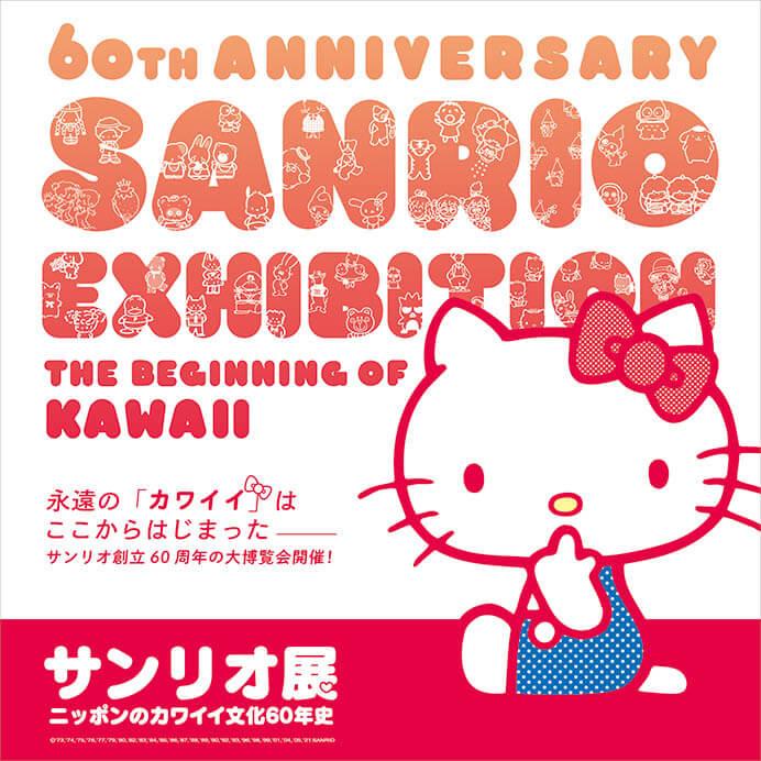 サンリオ展 ニッポンのカワイイ文化60年史 六本木ヒルズ展望台 東京シティビュー-1