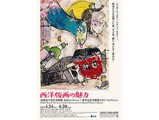 西洋版画の魅力 北海道立近代美術館 友田コレクション×荒井記念美術館 ピカソ・コレクション