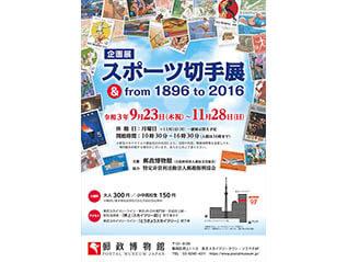 スポーツ切手展 & from 1896 to 2016