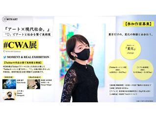 『アート × 現代社会。』現代アート企画展「#CWA展」