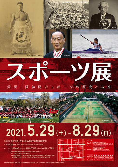 スポーツ展 ~芦屋・阪神間のスポーツの歴史と未来~ 芦屋市立美術博物館-6