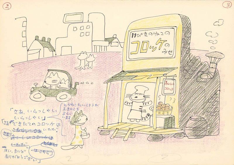 没後20年 まるごと馬場のぼる展 描いた つくった 楽しんだ ニャゴ! 練馬区立美術館-2