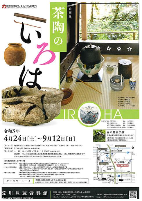 茶陶のいろは 荒川豊蔵資料館-10