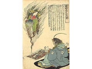 特集展示「黄雀文庫所蔵 鯰絵のイマジネーション」