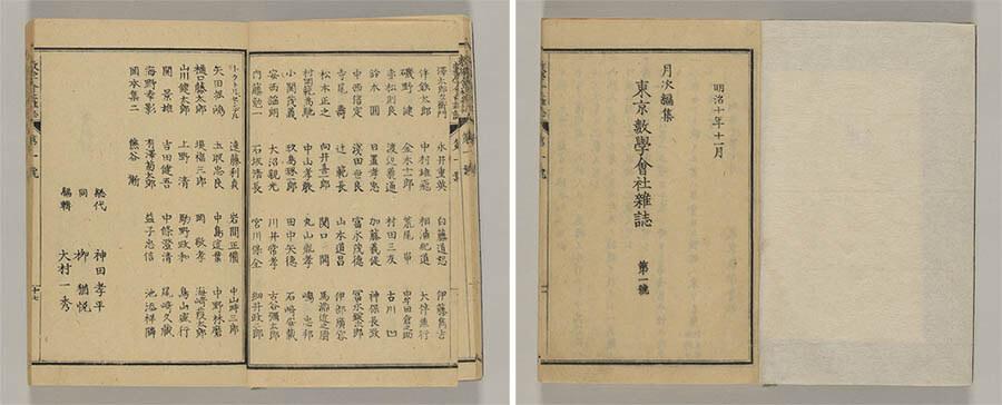企画展示 学びの歴史像-わたりあう近代- 国立歴史民俗博物館-5