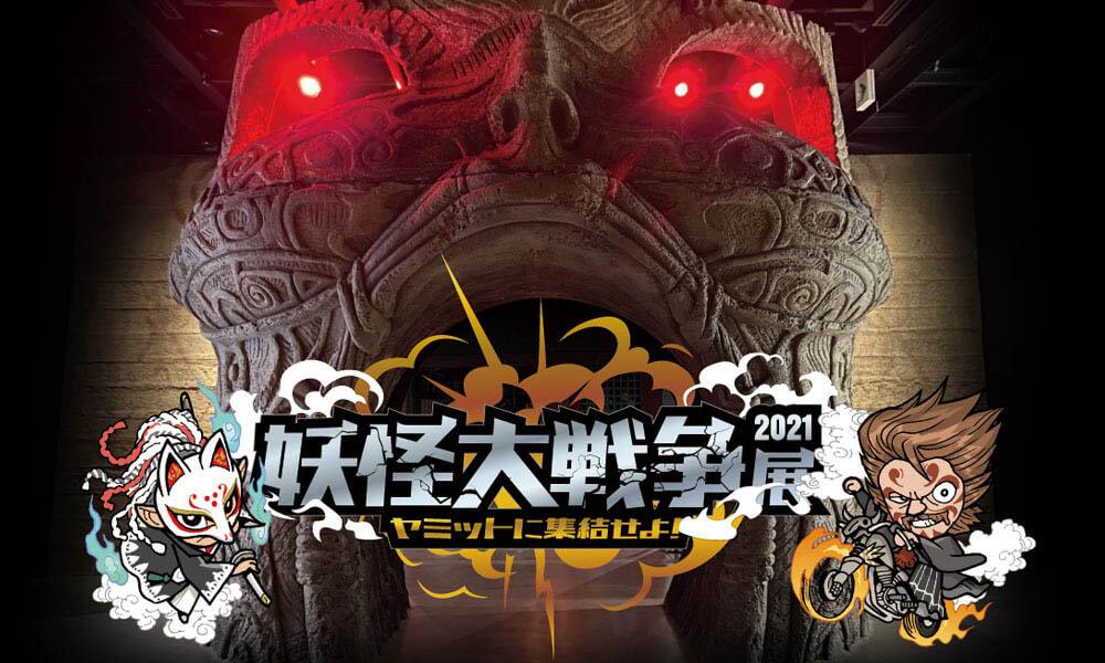 妖怪大戦争展2021 ヤミットに集結せよ!  角川武蔵野ミュージアム-1