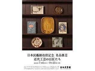 日本民藝館改修記念 名品展II 近代工芸の巨匠たち