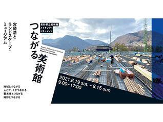 長野県立美術館メイキング・ドキュメント つながる美術館 宮崎浩とランドスケープ・ミュージアム