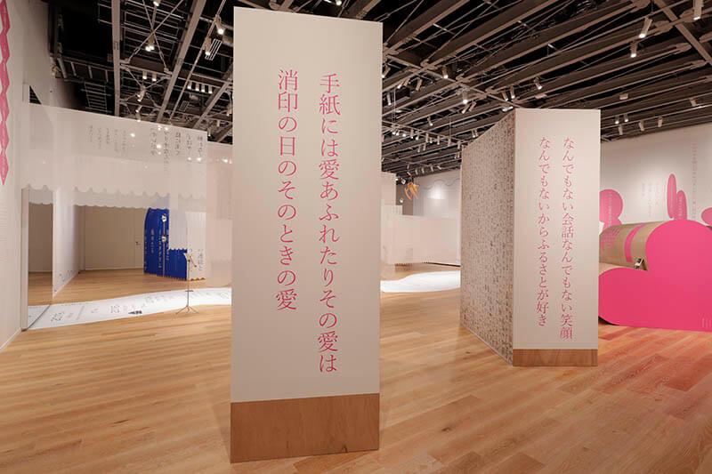 俵万智 展 #たったひとつの「いいね」 『サラダ記念日』から『未来のサイズ』まで 角川武蔵野ミュージアム-2