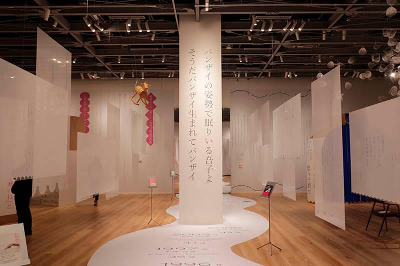 俵万智 展 #たったひとつの「いいね」 『サラダ記念日』から『未来のサイズ』まで 角川武蔵野ミュージアム-4