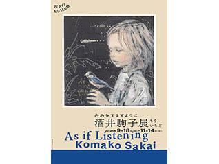 企画展示 もういちど「みみをすますように 酒井駒子」展