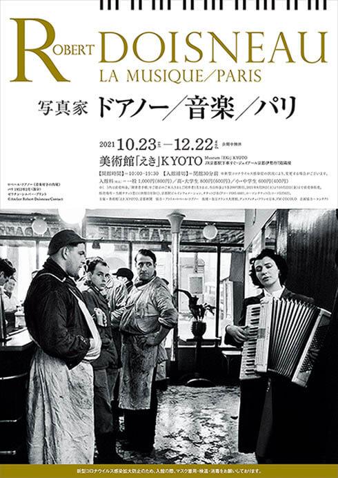 写真家ドアノー/ 音楽/パリ  美術館「えき」KYOTO-5