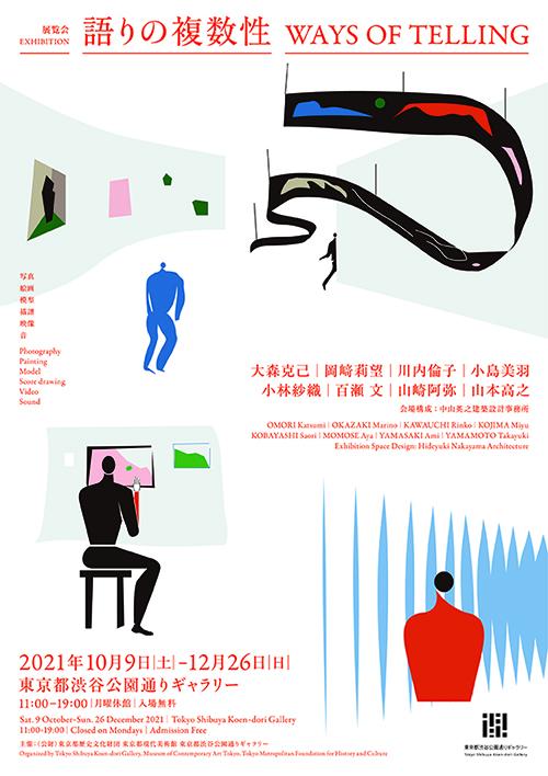 展覧会「語りの複数性」 東京都渋谷公園通りギャラリー-9