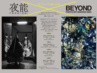 能とアートに触れる秋 夜能 平家物語[清経] ×BEYOND PHOTO BY HIROSHI SEO
