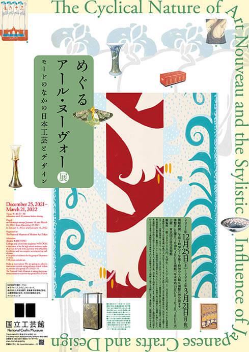 めぐるアール・ヌーヴォー展 モードのなかの日本工芸とデザイン 国立工芸館-11