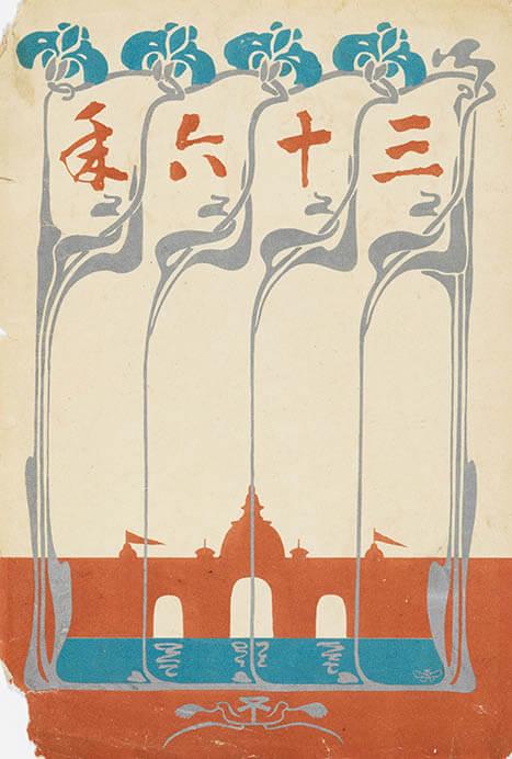 めぐるアール・ヌーヴォー展 モードのなかの日本工芸とデザイン 国立工芸館-6