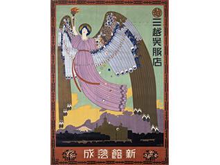 めぐるアール・ヌーヴォー展 モードのなかの日本工芸とデザイン