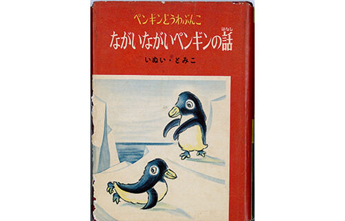 ながい ながい ペンギン の 話